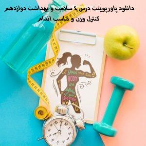دانلود پاورپوینت درس 4 سلامت و بهداشت دوازدهم کنترل وزن و تناسب اندام