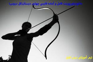 دانلودپاورپوینت کامل و آماده فارسی چهارم دبستان(کل دروس)