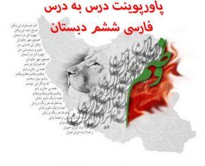پاورپوینت درس به درس فارسی ششم دبستان(درس 1تا 17)