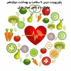 پاورپوینت درس 5 سلامت و بهداشت دوازدهم بهداشت و ایمنی مواد غذایی