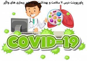 پاورپوینت درس 7 سلامت و بهداشت دوازدهم بیماری های واگیر
