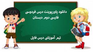 دانلود پاورپوینت درس فردوسی فارسی دوم دبستان