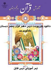 دانلود پاورپوینت درس دهم قرآن پنجم دبستان یادآوری مد