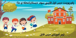 پاورپوینت درس اول فارسی سوم دبستان(محله ی ما)