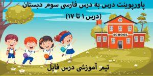 پاورپوینت درس به درس فارسی سوم دبستان(درس 1 تا 17)