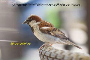 پاورپوینت درس چهارم فارسی سوم دبستان(آواز گنجشک / مورچه ريزه/مَثَل)