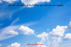 پاورپوینت درس سوم فارسی سوم دبستان(آسمان آبی ، طبیعت پاک / هم بازی)
