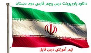 دانلود پاورپوینت درس پرچم فارسی دوم دبستان