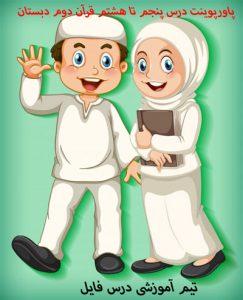 پاورپوینت درس پنجم تا هشتم قرآن دوم دبستان