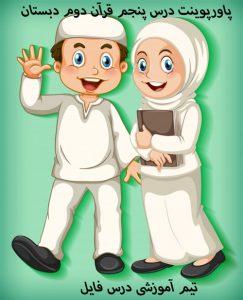 پاورپوینت درس پنجم قرآن دوم دبستان