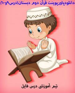 دانلودپاورپوینت قرآن دوم دبستان(درس9و10)