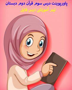 پاورپوینت درس سوم قرآن دوم دبستان