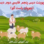 پاورپوینت درس پنجم فارسی دوم دبستان(چوپان راست گو)