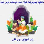 دانلود پاورپوینت-قرآن دوم دبستان-درس دوم