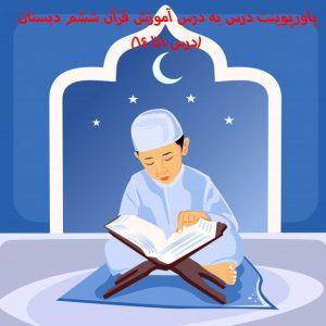 پاورپوینت درس به درس آموزش قرآن ششم دبستان(درس 1تا 14)