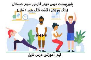 پاورپوینت درس دوم فارسی سوم دبستان(زنگ ورزش / قصّه تُنگ بلور / مَثَل)