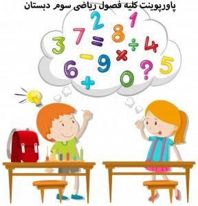 دانلود پاورپوینت-ریاضی سوم دبستان-فصل به فصل