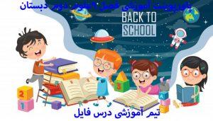 پاورپوینت آموزشی فصل 9علوم دوم دبستان