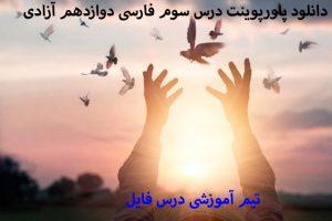 دانلود پاورپوینت درس سوم فارسی دوازدهم آزادی