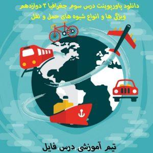 دانلود پاورپوینت درس سوم جغرافیا 3 دوازدهم ویژگی ها و انواع شیوه های حمل و نقل