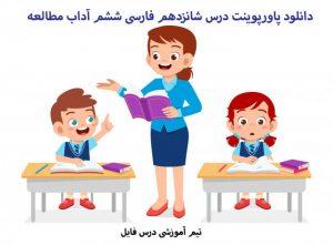 دانلود پاورپوینت درس شانزدهم فارسی ششم آداب مطالعه