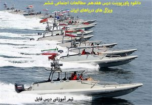 دانلود پاورپوینت درس هفدهم مطالعات اجتماعی ششم ویژگی های دریاهای ایران