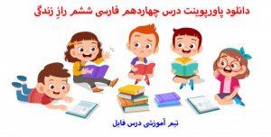 دانلود پاورپوینت درس چهاردهم فارسی ششم رازِ زندگی