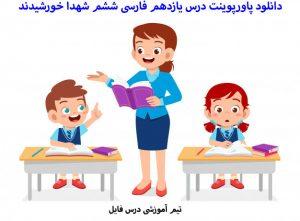 دانلود پاورپوینت درس یازدهم فارسی ششم شهدا خورشیدند