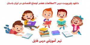 دانلود پاورپوینت درس 22مطالعات هفتم اوضاع اقتصادی در ایران باستان
