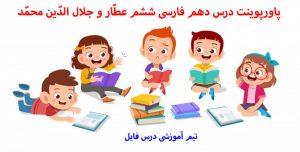 پاورپوینت درس دهم فارسی ششم عطّار و جلال الدّین محمّد