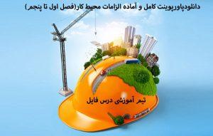 دانلودپاورپوینت کامل و آماده الزامات محیط کار(فصل اول تا پنجم)