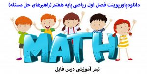 دانلودپاورپوینت فصل اول ریاضی پایه هفتم(راهبرهای حل مسئله)