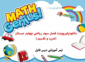 دانلودپاورپوینت فصل سوم ریاضی چهارم دبستان(ضرب و تقسیم)