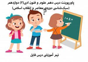 پاورپوینت درس دهم علوم و فنون ادبی(3) دوازدهم(سبکشناسی دورهی معاصر و انقلاب اسلامی)