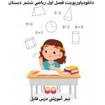 دانلود-پاورپوینت- فصل- اول -ریاضی- ششم- دبستان