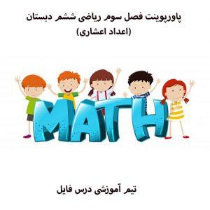 دانلود پاورپوینت آموزشی ریاضی ششم فصل سوم