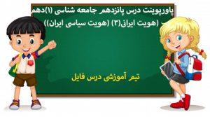 پاورپوینت درس پانزدهم جامعه شناسی (1)دهم(هویت ایرانی(3) (هویت سیاسی ایران))