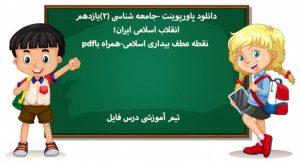 پاورپوینت درس چهاردهم جامعه شناسی (2)یازدهم(انقلاب اسلامی ایران؛ نقطه عطف بیداری اسلامی)همراه باpdf