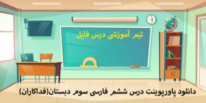 دانلود پاورپوینت درس ششم فارسی سوم دبستان(فداکاران)