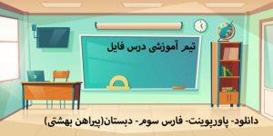 دانلود پاورپوینت درس هشتم فارسی سوم دبستان(پیراهن بهشتی)