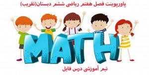 پاورپوینت فصل هفتم ریاضی ششم دبستان(تقریب)