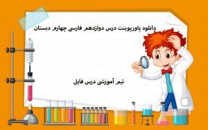 دانلود پاورپوینت درس دوازدهم فارسی چهارم دبستان