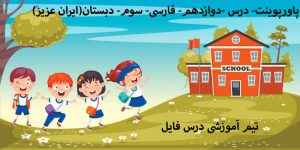 دانلود پاورپوینت درس دوازدهم فارسی سوم دبستان(ایران عزیز)