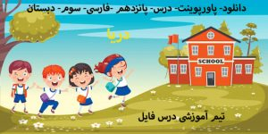 دانلود پاورپوینت درس پانزدهم فارسی سوم دبستان(دریا)