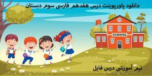 دانلود پاورپوینت درس هفدهم فارسی سوم دبستان
