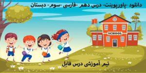 دانلود پاورپوینت درس دهم فارسی سوم دبستان