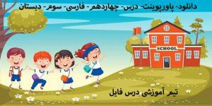 دانلود- پاورپوینت- درس- چهاردهم- فارسی- سوم- دبستان