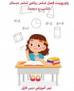 پاورپوینت فصل ششم ریاضی ششم دبستان(تناسب و درصد)