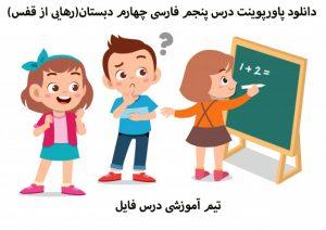 دانلود پاورپوینت درس پنجم فارسی چهارم دبستان(رهایی از قفس)