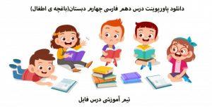 دانلود پاورپوینت درس دهم فارسی چهارم دبستان(باغچه ی اطفال)